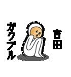 吉田スタンプ(個別スタンプ:28)