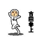 吉田スタンプ(個別スタンプ:35)