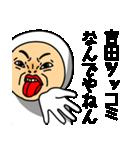 吉田スタンプ(個別スタンプ:39)