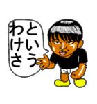 不服そうなケンジ君(個別スタンプ:12)