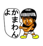 不服そうなケンジ君(個別スタンプ:14)