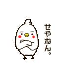白いトリ。関西風味(個別スタンプ:11)