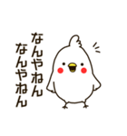 白いトリ。関西風味(個別スタンプ:20)