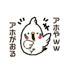 白いトリ。関西風味(個別スタンプ:28)