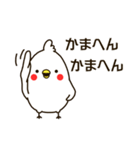 白いトリ。関西風味(個別スタンプ:38)