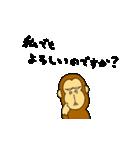 萌えザル 2(個別スタンプ:02)