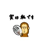 萌えザル 2(個別スタンプ:04)