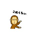 萌えザル 2(個別スタンプ:05)