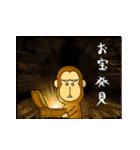 萌えザル 2(個別スタンプ:08)