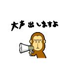 萌えザル 2(個別スタンプ:20)
