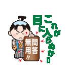 さむらい&忍者ワールド(個別スタンプ:35)