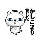 あおめにゃんこ2(個別スタンプ:33)