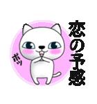 あおめにゃんこ2(個別スタンプ:39)