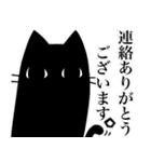 黒ねこ☆小梅のぶな~んなスタンプ2(個別スタンプ:07)