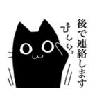 黒ねこ☆小梅のぶな~んなスタンプ2(個別スタンプ:09)