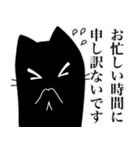 黒ねこ☆小梅のぶな~んなスタンプ2(個別スタンプ:10)