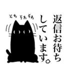 黒ねこ☆小梅のぶな~んなスタンプ2(個別スタンプ:12)