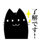 黒ねこ☆小梅のぶな~んなスタンプ2(個別スタンプ:16)