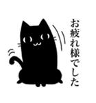 黒ねこ☆小梅のぶな~んなスタンプ2(個別スタンプ:22)