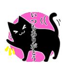 黒ねこ☆小梅のぶな~んなスタンプ2(個別スタンプ:25)