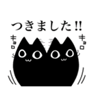 黒ねこ☆小梅のぶな~んなスタンプ2(個別スタンプ:31)