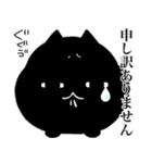 黒ねこ☆小梅のぶな~んなスタンプ2(個別スタンプ:32)