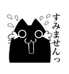 黒ねこ☆小梅のぶな~んなスタンプ2(個別スタンプ:34)