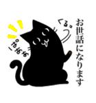 黒ねこ☆小梅のぶな~んなスタンプ2(個別スタンプ:35)