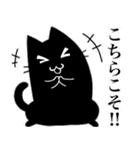 黒ねこ☆小梅のぶな~んなスタンプ2(個別スタンプ:38)