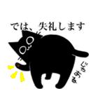 黒ねこ☆小梅のぶな~んなスタンプ2(個別スタンプ:40)