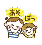 男の子ママ必見♥ムスコトーーク!!(基本)(個別スタンプ:29)