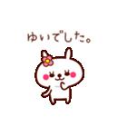 うさぎのゆいちゃん(個別スタンプ:1)