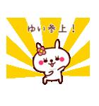 うさぎのゆいちゃん(個別スタンプ:2)