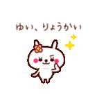うさぎのゆいちゃん(個別スタンプ:5)