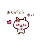 うさぎのゆいちゃん(個別スタンプ:8)