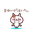 うさぎのゆいちゃん(個別スタンプ:10)