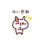 うさぎのゆいちゃん(個別スタンプ:11)