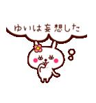 うさぎのゆいちゃん(個別スタンプ:16)