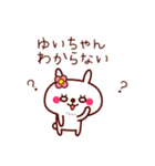 うさぎのゆいちゃん(個別スタンプ:17)