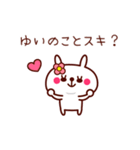 うさぎのゆいちゃん(個別スタンプ:37)