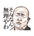 しろめ爆弾 第9弾 関西弁(個別スタンプ:26)