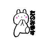 主婦が作ったウサギ デカ文字時々敬語(個別スタンプ:16)