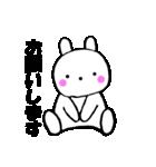主婦が作ったウサギ デカ文字時々敬語(個別スタンプ:23)