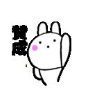 主婦が作ったウサギ デカ文字時々敬語(個別スタンプ:29)