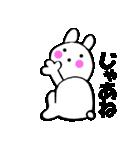 主婦が作ったウサギ デカ文字時々敬語(個別スタンプ:39)