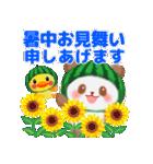 すいかパンダさん(個別スタンプ:37)