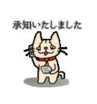 がんばれ営業ニャン小太郎くん(個別スタンプ:08)