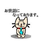 がんばれ営業ニャン小太郎くん(個別スタンプ:16)