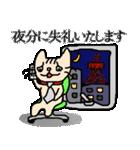 がんばれ営業ニャン小太郎くん(個別スタンプ:31)
