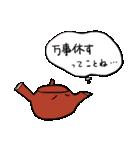 お茶しませんか?~お気楽シリーズ~(個別スタンプ:19)